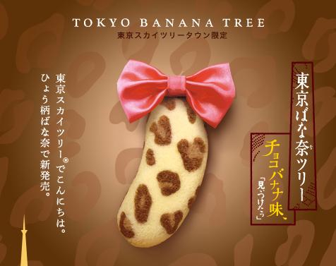 香蕉變黃金-東京ばな奈(Tokyo banana東京香蕉)的黃金傳說(圖片取自東京ばな奈官網)