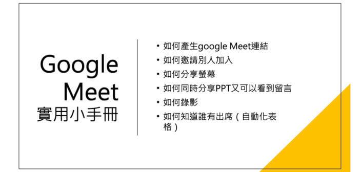 google-meet實用說明.001